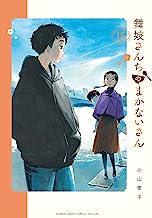 表紙: 舞妓さんちのまかないさん(15) (少年サンデーコミックス) | 小山愛子