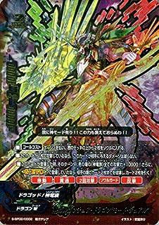 """神バディファイト S-SP02 神・ガルガンチュア・ドラゴン """"モード・デュアル"""" 超ガチレア グローリーヴァリアント スペシャルパック第2弾 ドラゴンW"""