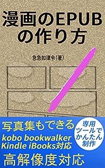 [急急如律令]の漫画のEPUBの作り方: 専用ツールでかんたん制作 漫画の電子書籍作成
