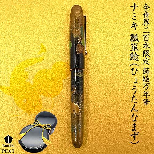 ナミキ『瓢箪鯰(FNK-LP-HN-M)』