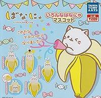 ばなにゃ バナナにひそむにゃんこ いろんなばなにゃマスコット 全5種セット ガチャガチャ