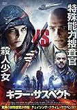 キラー・サスペクト[DVD]