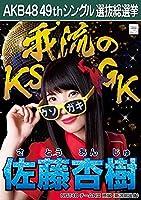 【佐藤杏樹 NGT48 チームNⅢ】 AKB48 願いごとの持ち腐れ 劇場盤 特典 49thシングル 選抜総選挙 ポスター風 生写真