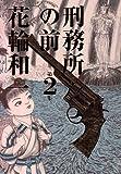 刑務所の前 (2) (Big comics special)