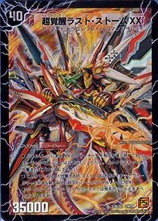 デュエルマスターズ 【 超時空ストームG・XX / 超覚醒ラスト・ストームXX[SR] 】 DM39-S03-SR 《覚醒編 4》