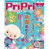 PriPri(プリプリ) 2021特別号 (PriPri2021年2月号臨時増刊)