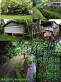 あなたの知らない 時代に取り残された 箱根の廃墟 廃屋 自然の神秘
