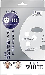 LITS Stem Bright Shot Face Mask for Women from Japan