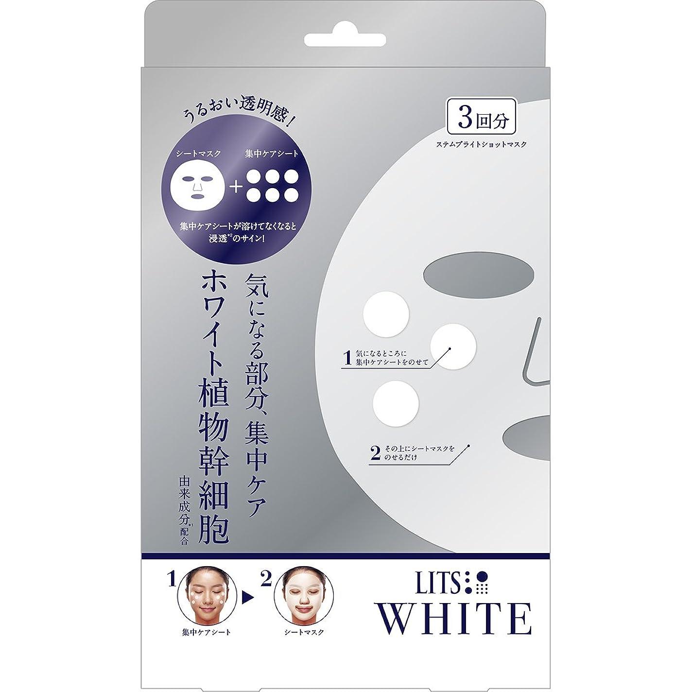 平衡流用する精通したリッツ ホワイト ステム ブライトショット フェイスマスク 3回分