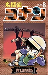 名探偵コナン6