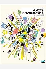 よくわかるFireworksの教科書 単行本(ソフトカバー)