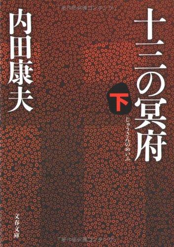 十三の冥府 下 (文春文庫) - 内田 康夫