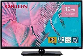 オリオン 32V型 ハイビジョン液晶テレビ ブルーライト軽減 地デジ/BS/CSチューナー搭載 外付けHDD録画対応(裏番組録画対応) OL32WD100A