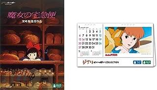 【メーカー特典あり】魔女の宅急便 [DVD] ジブリの卓上カレンダー付