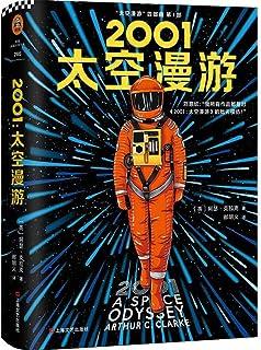 2001太空漫游(英)阿瑟·克拉克(ArthurC.Clarke),9787532170692