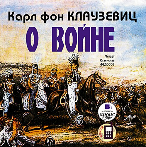 O voyne [Russian Edition] audiobook cover art