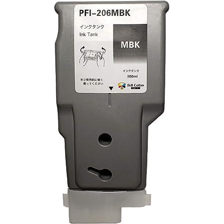 3年保証 キャノン (CANON)用【 PFI-206MBK 】互換 インクタンク (インクカートリッジ) iPFシリーズ対応 5302B001 ベルカラー製