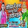 Godiya Me Sunar Lalanwan Diha (Bhojpuri)