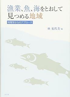 漁業、魚、海をとおして見つめる地域—地理学からのアプローチ