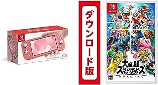 Nintendo Switch Lite コーラル + 大乱闘スマッシュブラザーズ SPECIAL - Switch|オンラインコード版 セット