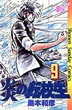 炎の転校生(9) (少年サンデーコミックス)
