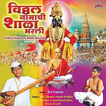 Vitthal Namachi Shala Bharli