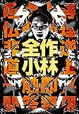 全作小林DVD-BOX【初回限定生産】[DVD]