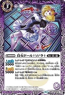 バトルスピリッツ BS48-018 侍女ドール†ソノラ† (C コモン) 超煌臨編第1弾
