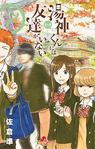 湯神くんには友達がいない (7) (少年サンデーコミックス)