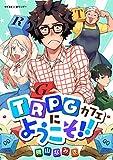 TRPGカフェにようこそ!!(1) (サイコミ×裏少年サンデーコミックス)