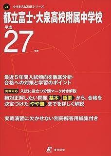 都立富士・大泉高校附属中学校 27年度用 (中学校別入試問題シリーズ)