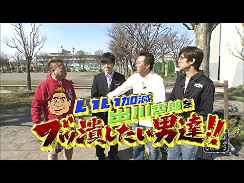 #134『いい加減、出川哲朗をブッ潰したい男達!!』