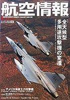 航空情報 2011年 06月号 [雑誌]