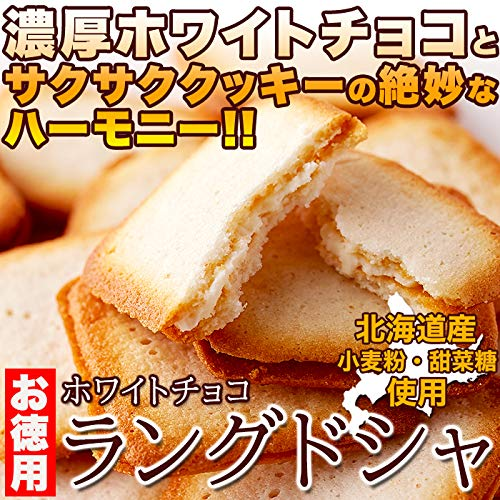 天然生活ホワイトチョコラングドシャ30枚焼菓子お徳用個包装おやつクッキーチョコレートスイーツ北海道製造