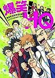 爆笑! HQ (F-Book Selection)