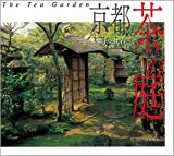 京都 茶の庭―THE TEA GARDEN (SUIKO BOOKS)