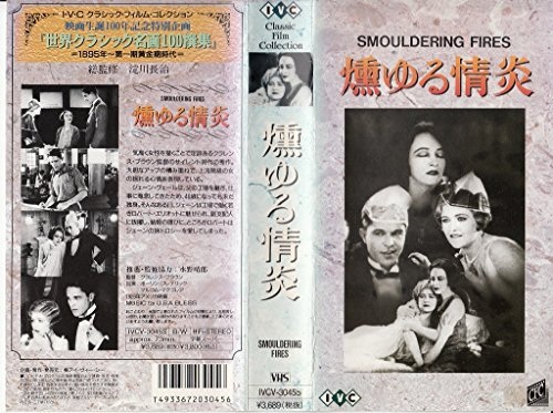 燻ゆる情炎 [VHS]