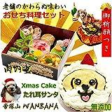 早期ご予約 犬用のクリスマスケーキ たれ耳わんわん サンタ 4号 ささみ 野菜生地 & おせち 料理 肉の重 お節 セット (12月21日以降のご到着) 無添加 WANBANA ワンバナ