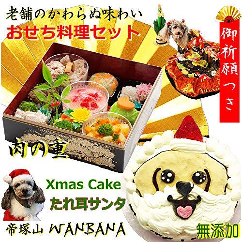 早期ご予約受付中!!お雑煮付き 犬用のクリスマスケーキ たれ耳わんわん サンタ 4号 ささみ 野菜生地 & 2021年 おせち 料理 肉の重 お節 セット (12月11日以降のご到着) 無添加 WANBANA ワンバナ