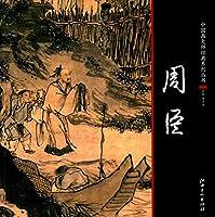 周臣 中国画巨匠経典シリーズ叢書 中国語美術