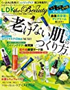 LDK the Beauty  エル・ディー・ケー ザ ビューティー 2019年7月号