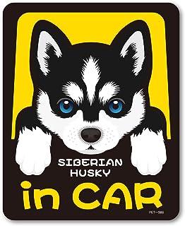 ペットステッカー SIBERIAN HUSKY in CAR シベリアン・ハスキー ドッグインカー 車 ペット 愛犬 DOG イラスト 全25犬種 PET083 gs ステッカー グッズ
