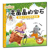 Sparkling Jewels- Teach Children to Spend Money Wisely (Chinese Edition)