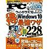 Mr.PC (ミスターピーシー) 2021年3月号 [雑誌]
