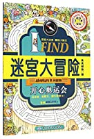 I FIND·迷宫大冒险·开心奥运会