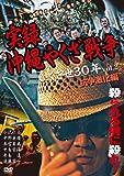 実録・沖縄やくざ戦争 〔抗争激化編〕 [DVD] image