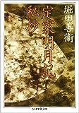 定家明月記私抄 (ちくま学芸文庫)