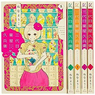 三代目薬屋久兵衛 全5巻セット (FEELコミックス)