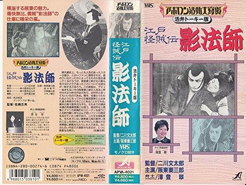 江戸怪賊伝 影法師 [VHS]