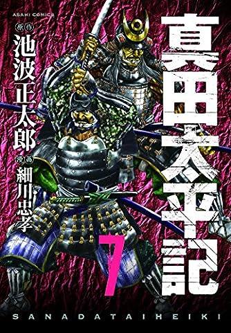真田太平記 7巻 (ASAHIコミックス)
